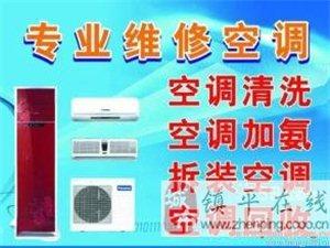 鎮平專業空調維修安裝移機加氟清洗保養