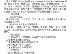 BIM技术 三维设计培训