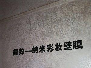 简约-纳米彩妆壁膜