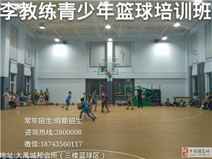 大禹城邦篮球班招生中(报名送篮球服)