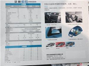 众新电动汽车