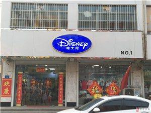 迪士尼童裝、迪士尼樂園
