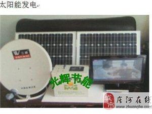 太阳能路灯太阳能发电