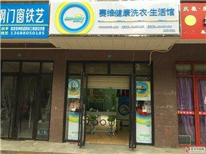 热烈庆祝赛维健康洗衣生活馆七里溪香店隆重开业