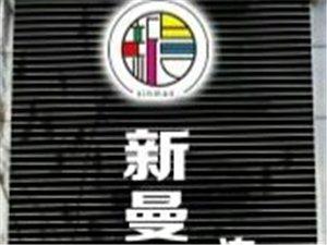 潢川新曼时尚化妆美甲培训学校