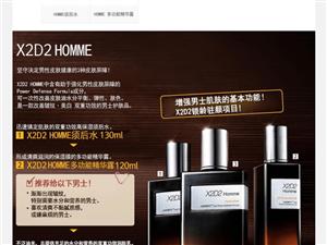 X2D2homme男士化妆品套装
