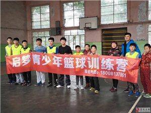 启梦篮球训练营期待你的加入!