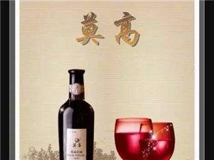 茅五劍瀘州老窖金徽系列莫高紫軒干紅葡萄酒
