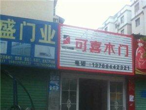 可喜木门,中国木门十大品牌,绿色环保,安全