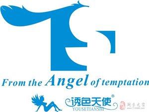 誘色天使無鋼圈內衣招代理