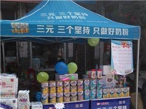 【武都】三元奶粉强势进入陇南市场。