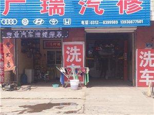 广瑞汽修洗车店优惠活动中