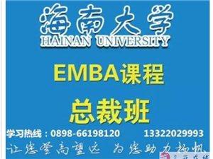 海南大學EMBA總裁十七班5月12日開學
