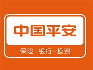 中國平安保險公司