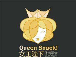 女王陛下,零食駕到!