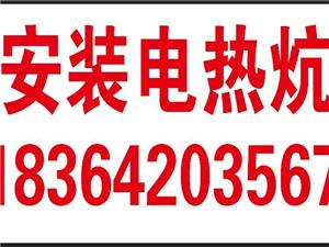 韓國電熱炕,安裝電熱炕,全市最低價