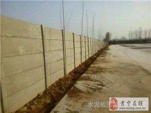 水泥圍墻制作安裝