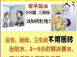 专业治理卫生间不用抛砖治防水,改水改电等