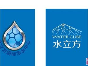 水立方凈水系統