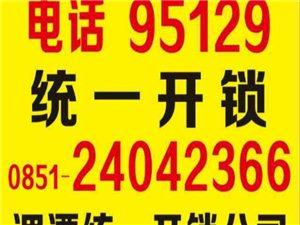 统一开锁电话95129