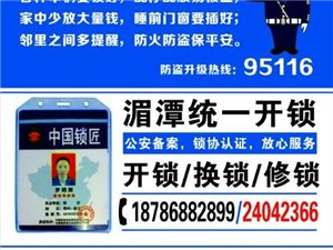新辉锁业统一开锁服务中心:18286296098