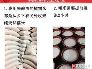 客家纯手工酿造米酒,酒酿,酒糟