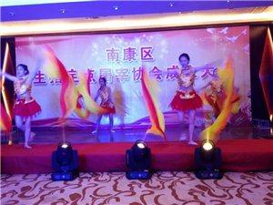 南康鼎艺文化传媒:南康屠宰协会成立大会布置