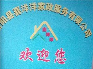 合阳县喜洋洋家政服务有限公司