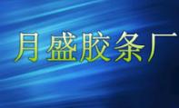 """""""权新""""月盛,迎帆起航!!!"""