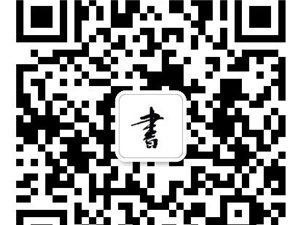 汇文书法教学培训