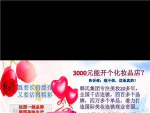 艾美妆园化妆品进入河南省