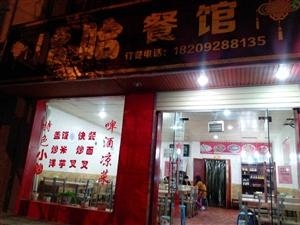 蓝田县哈哈餐馆开业大酬宾,美味佳肴,价钱实惠,欢迎大家光临!