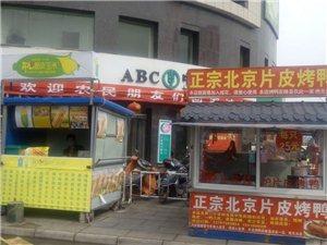正宗北京片皮烤��店,