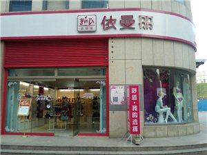 """依曼丽""""粉红关爱—健康出游""""团购节开始了!"""