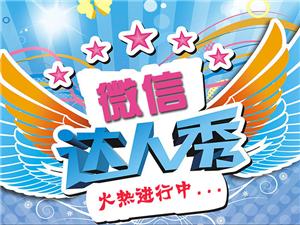 """【谁是人气王】大枣阳寻找全城""""微信达人"""""""