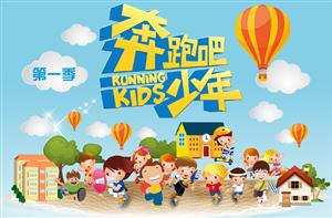 四川电视台《奔跑吧,少年!》