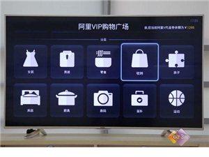海尔阿里Ⅱ代电视深度评测(三)-VIP超省购物篇