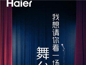 2015海尔净水·智慧水生活战略发布会即将开启,敬请期待!