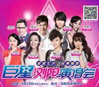 浪漫七夕;经典情歌;8月20日浏阳巨星演唱会门票欢迎抢购!