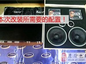 【奥迪A4L】音响改装德国oiio两分频套装+功放+钻石低音