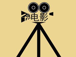 九乐棋牌网站微电影专题【阿荣作品】