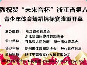 """热烈祝贺""""未来音杯""""浙江省第八届青少年体育舞蹈锦标赛隆重开幕!"""