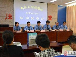 """莘县检察院召开""""举报宣传周""""新闻发布会"""