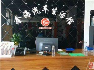 bwin必赢手机版官网鑫海汽车生活会馆。促销活动