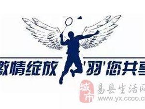 """易�h""""鑫�y珠��商行杯""""羽毛球客�舸鹬x�即�㈤_�穑。。�"""