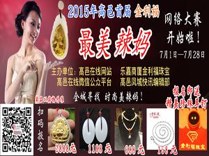 2015年高邑首届金利福最美辣妈网络评选大赛
