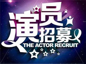 萧县电视台招募演员,成为本土明星,你还等什么?