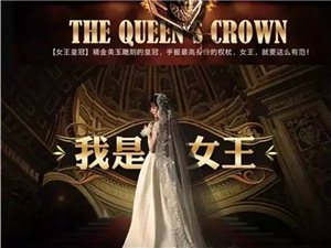 蓝山首届《我是女王》火爆进行中-万元-大礼等你拿。