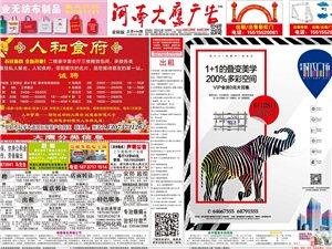 《河南大鹰广告》信息报 荥阳版 第496期