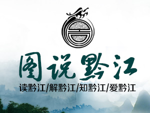 图说黔江―用影像记录讲述黔江故事